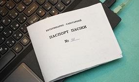 Как получить паспорт пасеки