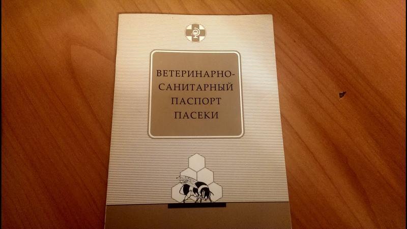 Паспорт пасеки